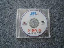 10周年記念DVD.jpg