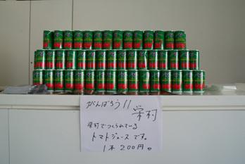 IMGP3677.JPG